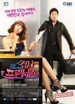 Prosecutor Princess Korean Drama