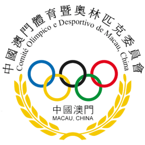 Sports and Olympic Committee of Macau, China - Image: Sports and Olympic Committee of Macau, China