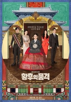 The Last Empress (TV series) - Wikipedia