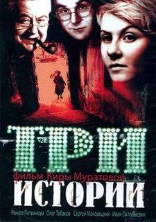 <i>Three Stories</i> (1997 film) 1997 film