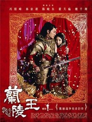 Prince of Lan Ling - promo poster