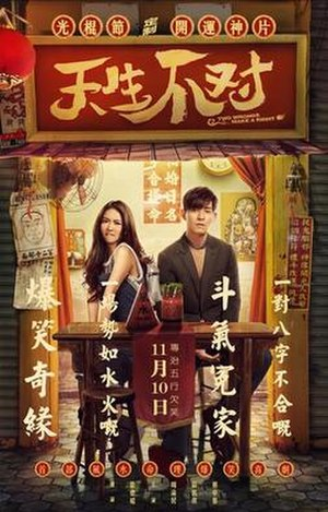 Two Wrongs Make a Right - Theatrical release poster