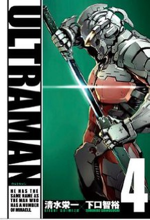 Ultraseven (character) - Ultraman Suit Ver.7 featured in Volume 4 of Ultraman manga.