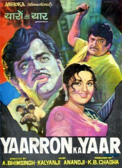 Yaaron Ka Yaar (1977) Hindi Movie Watch online