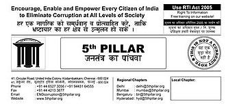 Zero rupee note - Zero Rupee note — Hindi language reverse.