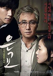 <i>A Muse</i> 2012 South Korean film by Jeong Ji-u