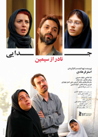 A Separation - Iranian theatrical release poster