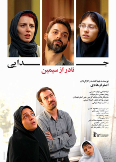 Picture of a movie: A Separation