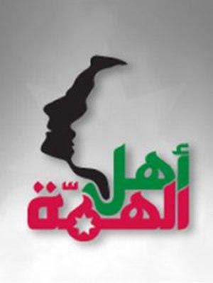Ahel Al Himmeh - Image: Ahel Al Himmeh logo