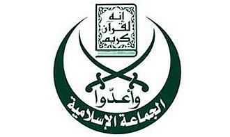 Salafi jihadism - Logo of Al-Gama'a al-Islamiyya