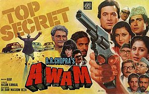 Awam (film) - Yash Raj Banner CD/DVD Cover