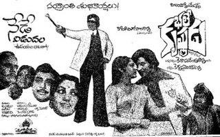 <i>Bhale Krishnudu</i> 1980 Indian film directed by Kovelamudi Raghavendra Rao