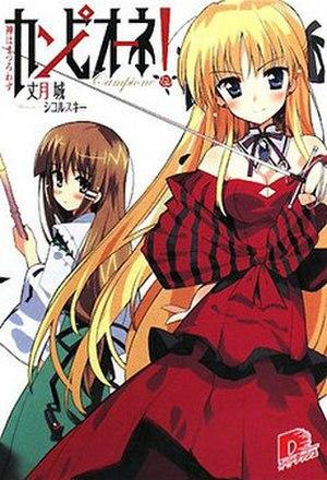 Campione! - Image: Campione! light novel vol 1 cover