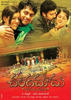 Chandamama (2007 film) - Image: Chandamama Poster HD
