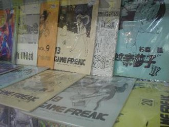 Game Freak - The covers of several issues of Game Freak magazine