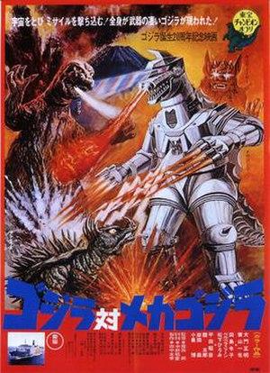 Godzilla vs. Mechagodzilla - Japanese poster