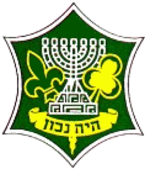 Israel Boy and Girl Scouts Federation - Image: Israel Boy and Girl Scouts Federation