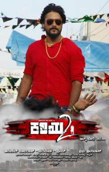 Kariya 2 Kannada Film Png