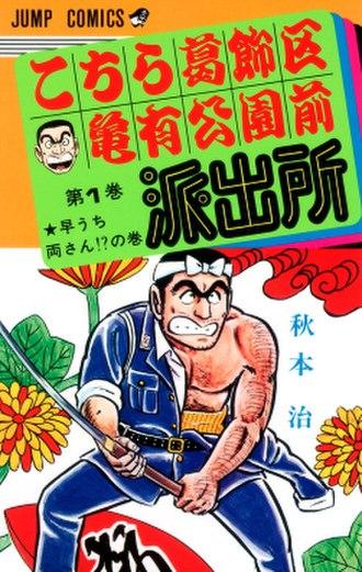 Kochira Katsushika-ku Kameari Kōen-mae Hashutsujo - Cover of the first manga volume, featuring Kankichi Ryotsu