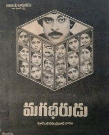 Thathayya Premaleelalu Wikimili The Free Encyclopedia