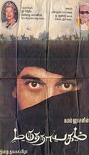 <i>Marudhanayagam</i> Unfinished Tamil film by Kamal Haasan