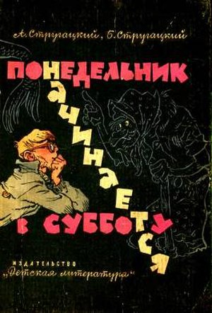 Monday Begins on Saturday - First edition (Russian)