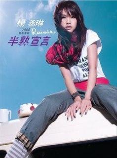 <i>Not Yet a Woman</i> 2008 studio album 半熟宣言 by Rainie Yang