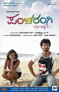 <i>Pancharangi</i> 2010 film