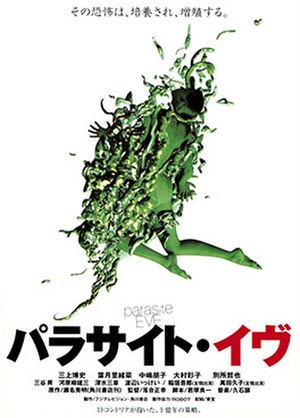 Parasite Eve (film) - Japanese theatrical release poster