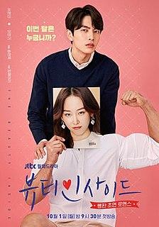 <i>The Beauty Inside</i> (TV series) 2018 South Korean TV series