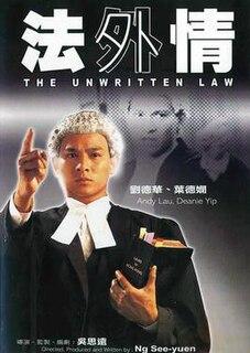 1985 Hong Kong film directed by Ng See-yuen