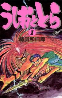 <i>Ushio and Tora</i> Japanese manga series and its adaptations