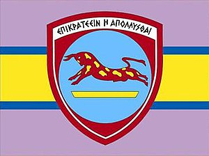 5th Airmobile Brigade (Greece) - Emblem of the brigade