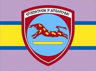 5th Airmobile Brigade (Greece)
