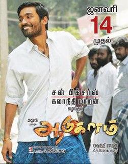 <i>Aadukalam</i> 2011 film by Vetrimaaran