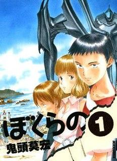 <i>Bokurano</i> Japanese manga series