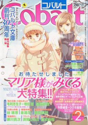 Cobalt (magazine) - The February 2006 cover of Cobalt, featuring art by Reine Hibiki.