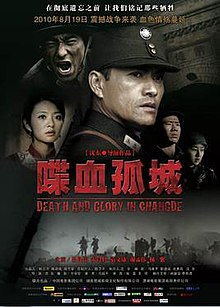 Death and Glory in Changde.jpg