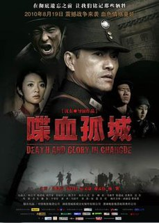 <i>Death and Glory in Changde</i> 2010 film