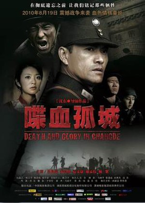 Death and Glory in Changde - Film poster
