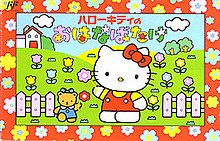 Hello Kitty no Hanabatake