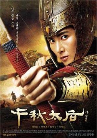 Empress Cheonchu - Image: Iron Empress