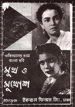 Cinema of Bangladesh - The Face and The Mask (1956) screenshot