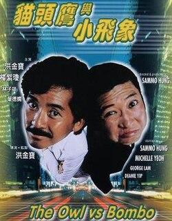 <i>The Owl vs Bombo</i> 1984 Hong Kong film directed by Sammo Hung