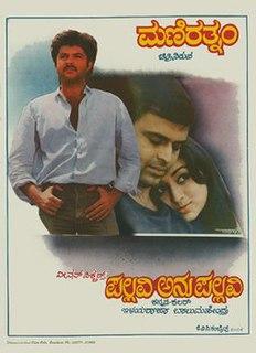 <i>Pallavi Anu Pallavi</i> 1983 film by Mani Ratnam