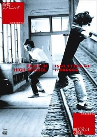 Panic High School - Cover of DVD edition together with Isolation of 1/880000