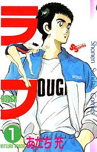 Rough volume 01 front cover by Mitsuru Adachi.jpg