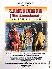 Sanshodhan Poster.jpg