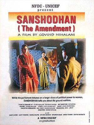 Sanshodhan - Image: Sanshodhan Poster
