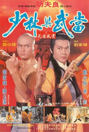 Shaolin and Wu Tang - Region 1 DVD cover